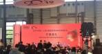 全球20强口译品牌FBC GOLBAL再度助力世界顶级食品展览SIAL CHINA!